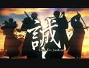 第65位:誠-Live for Justice-/浦島坂田船 thumbnail
