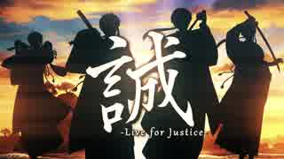 誠-Live for Justice-/浦島坂田船 thumbnail