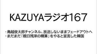 【KAZUYAラジオ167】鳥越俊太郎チャンネル、放送しないままフェードアウトへ