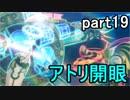 【.hack//G.U. Last Recode】Vol.2 君想フ声 part19