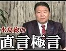【直言極言】当然の想定だった米朝「決裂」トランプ劇場[桜H31/3/1]