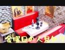 【ラジオ動画】金曜日の人見知り♯5