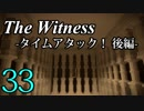 【The Witness】孤島でパズルを解きまくろう!#33-タイムアタック!後編-【ゆっくり実況】