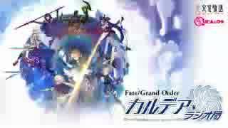 【動画付】Fate/Grand Order カルデア・ラジオ局20190301#112代打 赤羽根健治
