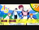 【実況】 #57 A3!ストーリー夏組【俺summer】