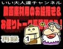 第60位:【動画用イラストお絵描き】いい大人達の長時間生(01/'19) 再録 part1 thumbnail