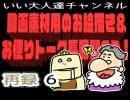第97位:【動画用イラストお絵描き】いい大人達の長時間生(01/'19) 再録 part6 thumbnail