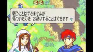 【実況】10代を取り戻したい大人のFE封印の剣ハード【第2章】part1