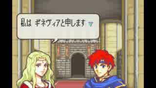 【実況】10代を取り戻したい大人のFE封印の剣ハード【第2章】part2