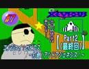 【実況】#7 エンジョイ!ゼビウス ~打倒アンドアジェネシス!~【Part2(最終回)】