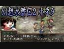 【幻水2】【小ネタ】ナナミも、大人の話【幻想水滸伝Ⅱ】