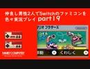 【2人実況】仲良し男性2人でSwitchのファミコンを色々実況プレイ part19