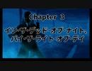 【VOICEROID実況】AREA 4643 ヤクザ天狗編 Chapter3