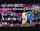 【FGO】CCCコラボ復刻 「Raining Encounter(MONSTER)」剣式・殺式・浅上藤乃軸で攻略!
