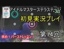 【実況】アイマスステラステージを初見でプレイ!第14回