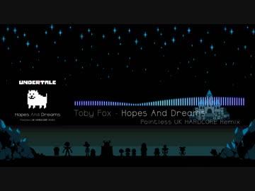 Toby Fox - Hopes And Dreams (:Poin7less UK HARDCORE Remix)[アンダーテールリミックス]