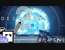 【Destiny2 PS4】ガーディアンざらめちゃん#37【CeVIO実況】