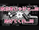 【ウデマエA+実況者】敗北者じゃけェ...!!!【スプラトゥーン2】