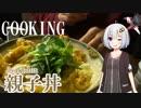 第21位:【VOICEROIDキッチン】親子丼【紲星あかり】