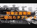 迷列車で行こう[閉塞編]東北本線列車正面衝突事故 飲酒駅員タブレット閉塞機不正操作
