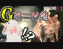 【うさぎ実況】ピョンっと逃げたい!恐怖のバイオハザードRE:2  #13【レオン・表】