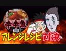 【辛辛魚】辛い!けどうまい!!辛辛魚アレンジレシピ対決!オレが一番うまい辛辛魚を作れるんや!!!