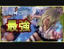 【ジャンプフォース】強すぎる!?最強キャラはこれ!【JUMPFORCE】
