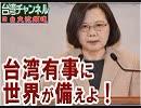 【台湾CH Vol.269】幻のウンピョウは生きている / 台湾有事で日本が立つべき理由 / 黄昭堂氏の銅像を中国人が襲撃 [桜H31/3/2]