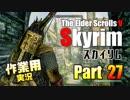 [作業用実況]Skyrim Part27