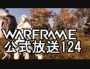 Warframe公式放送124まとめ 草原リマスター、新アマルガム複合Mod【字幕】
