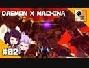 #02【TPS】結月ゆかりと東北きりたんの『DAEMON X MACHINA(体験版)』