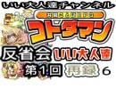 【コトダマン反省会】いい大人達の生放送#1(01/'19) 再録 part6