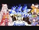 ガの者達のゆっくりクトゥルフTRPG Season2 Part1
