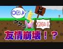 【Super Bunny Man】殺し合いながらゴールを目指すウサギたちのゲームがヤバい #2