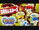 【実況】アナザーディメンションヒーローズ-HappyEnd-【星のカービィスターアライズ】