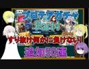 【FGO】プロテアガチャPart4 すり抜けに負けず追加50連【ゆっくり実況♯200】