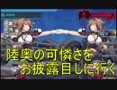 【艦これ】DD提督と艦娘の航海日誌 Part43【陸奥任務&レイテ(前篇)E-3-2】
