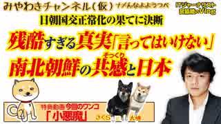 残酷すぎる真実「言ってはいけない」。 南北朝鮮の共感と日本|みやわきチャンネル(仮)#378