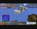 第46位:【Minecraft】 方向音痴のマインクラフト Season7 Part32 【ゆっくり実況】 thumbnail