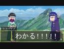 【卓ゲ松さん】OSMTQUEST 7-4(後編)【S.W2.0】