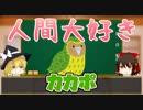 第51位:【へんないきもの】人間大好き!無防備カカポ【ゆっくり解説#5】