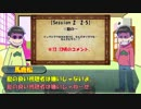 【卓ゲ松さん】松野一家でSW2.0 part 2-EX 【反省&コメント返信】