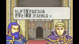 【実況】10代を取り戻したい大人のFE封印の剣ハード【第3章】part1