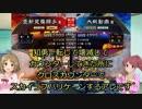 【三国志大戦】ネオ・リアル低品が動画を挙げてみた10 「高貴な心臓発作」【im@s】