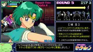 【AC版】美少女戦士セーラームーン RTA(試走)【25分51秒】