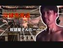 第62位:NKTIDKenshiその5 thumbnail