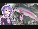 第50位:【VOICEROIDフィッシング】かん釣り行きましょう!2