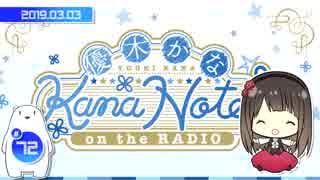 【第72回】 優木かな KANANOTE on the radio
