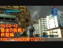 【地球防衛軍5】Rストームご~の初見INF縛りでご~ DLC2-12 終盤編【実況】