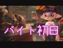 脱動画勢のスプラトゥーン2【バイト初日】